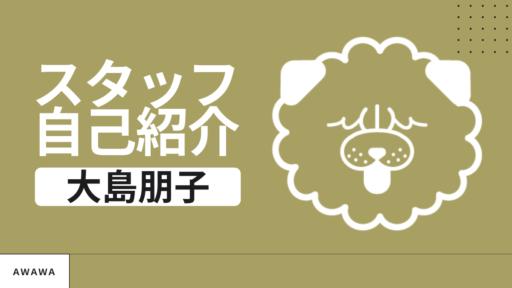 小島ではなく、大島です 。目指すは徳島の応援団長