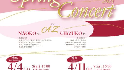 Vocal&Piano Az Spring Concert 2021