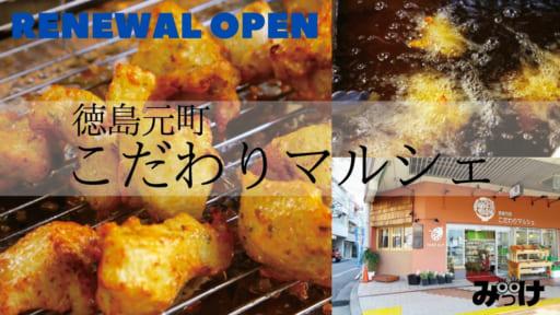 【2020.12月RENEWAL】徳島元町こだわりマルシェ(徳島市元町)できたてお総菜コーナーが新登場! ヘルシー揚げ物が気になる