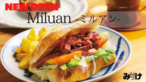 【2021.4月OPEN予定】Milleun(ミルアン/海部郡美波町)美波町を愛する家族が営む、パンとワインをカジュアルに楽しむ料理店