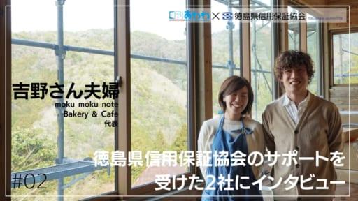 moku moku note Bakery&Cafeに聞く!起業を支える徳島信用保証協会のヒミツ