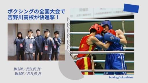 《スポーツ》ボクシングの全国大会で、吉野川高校が快進撃!