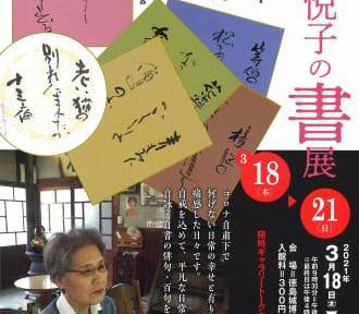 藤井悦子の書展