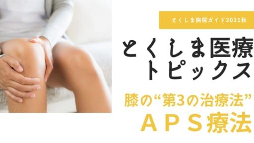 【とくしま病院・健康ガイド2021秋】とくしま医療トピックス/APS療法