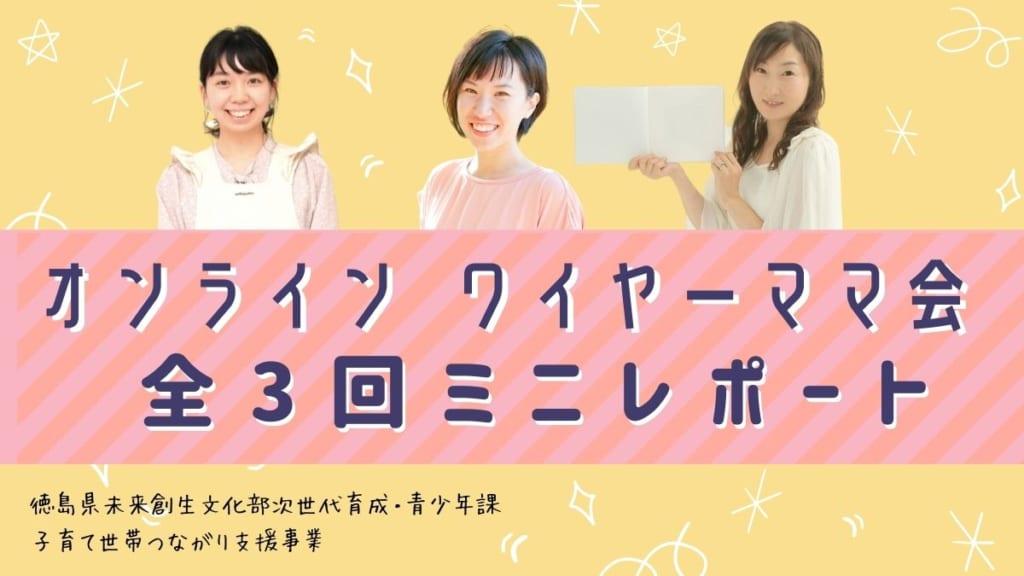 【レポ】オンラインワイヤーママ会!子どもの食事や絵本、ママのボディケアなど学びがいっぱい