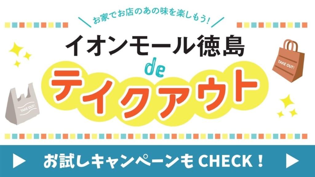 【まとめ】イオンモール徳島deテイクアウト!キャンペーンもチェックしてね