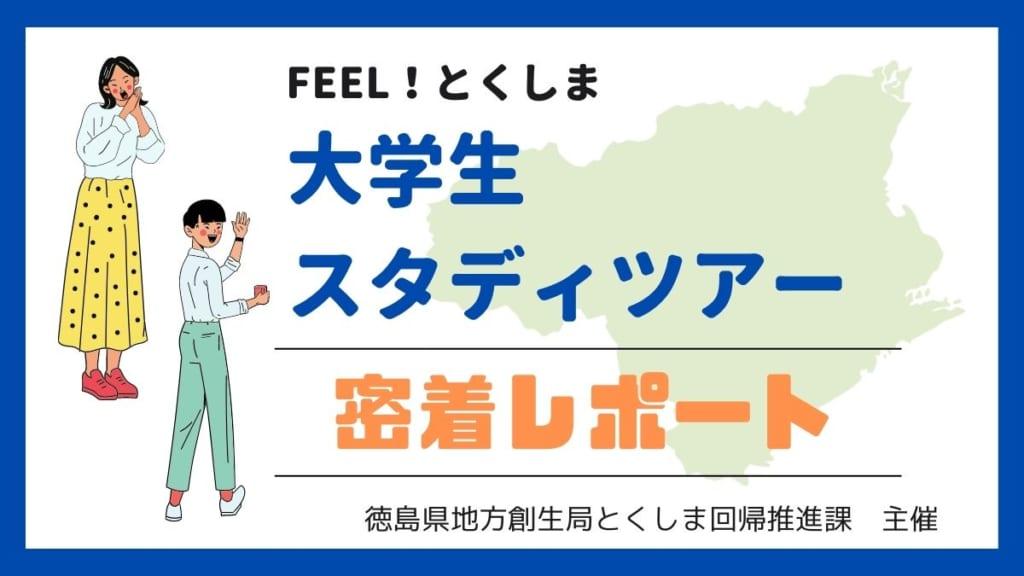 【レポ】感じてみよう!とくしまの未来『FEEL!とくしま大学生スタディツアー』