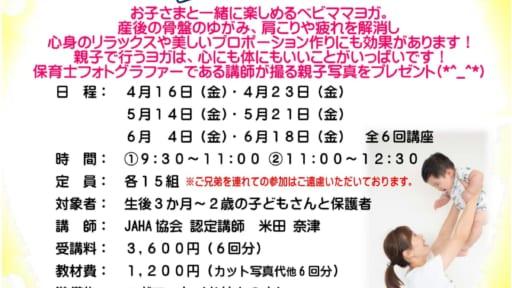 ベビママヨガ[4/6予約締切]