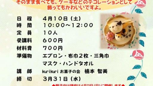 食べられるお菓子で作る「マジパン親子ニャンコ」[3/31予約締切]