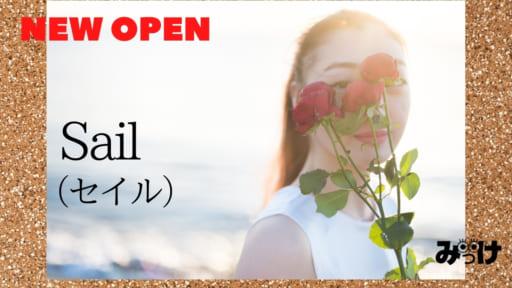 【2021.2月OPEN】Sail(セイル)今日というかけがえのない1日を思い出に残すフォトグラファー