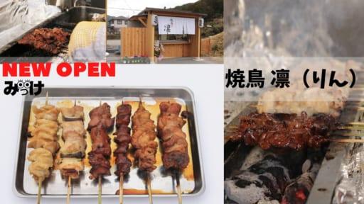 【2月OPEN】焼鳥 凜(りん/那賀郡那賀町)食欲をそそる、醤油の香り抜群な焼き鳥。
