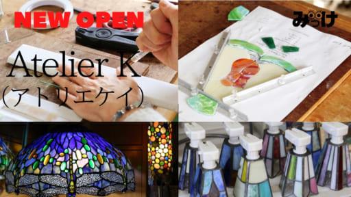 【2021.2月OPEN】Atelier K(アトリエケイ/鳴門市鳴門町)世界にひとつの贈り物にも! ステンドグラスアートに触れよう