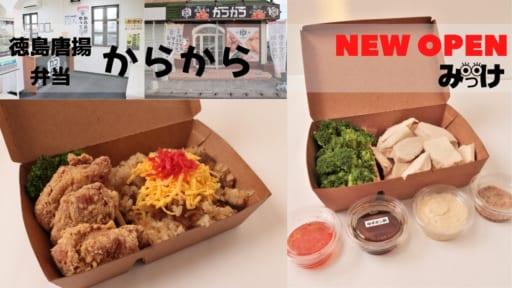 【1月OPEN】徳島唐揚弁当からから(鳴門市) 徳島からご当地唐揚げを!ダイエット中でも安心の鶏メニューも人気!