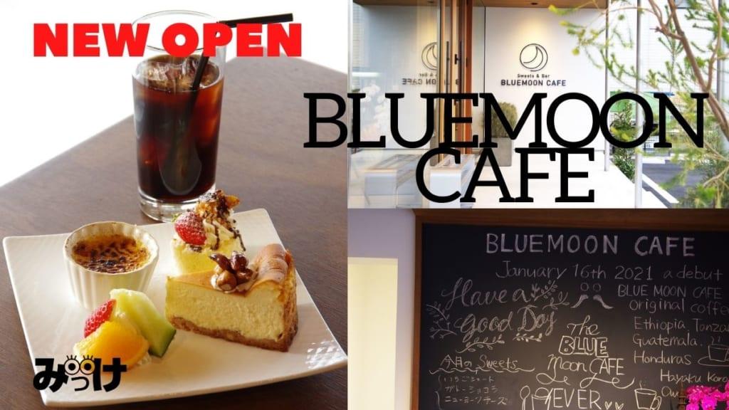 【2021.1月OPEN】『BLUEMOON CAFE』ソースまで手作りにこだわった映えること間違いなしのスイーツがイチオシ!行きつけのひとつにしたいカフェが誕生しました♪