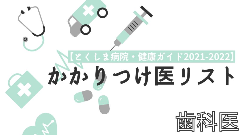 【とくしま病院・健康ガイド2021-2022】かかりつけ医リスト/歯科医