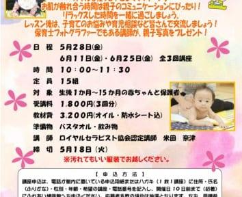 親子ふれあいベビーマッサージ[5/18予約締切]