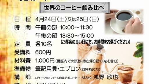 大人のコーヒー教室 「世界のコーヒー飲み比べ」[4/14予約締切]