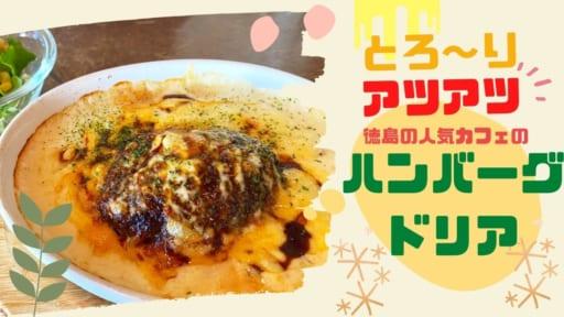《徳島の肉vol.10》とろ~り、アツアツ!徳島の人気カフェのハンバーグドリア