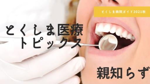 【とくしま病院ガイド2021秋】とくしま医療トピックス/親知らず
