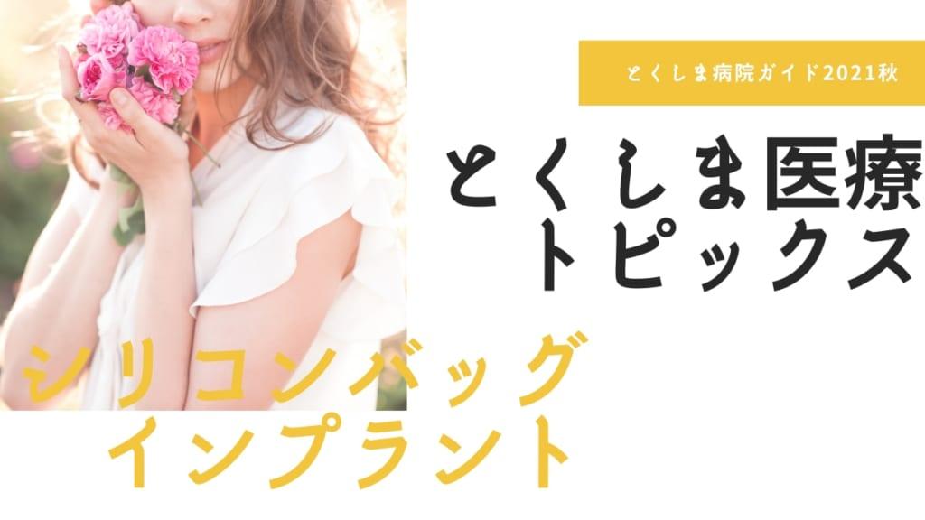 【とくしま病院ガイド2021秋】とくしま医療トピックス/シリコンバッグ・インプラント
