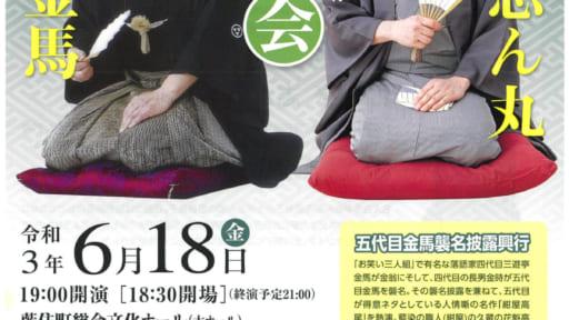 五代目金馬襲名披露興行 三遊亭金馬・古今亭志ん丸落語会