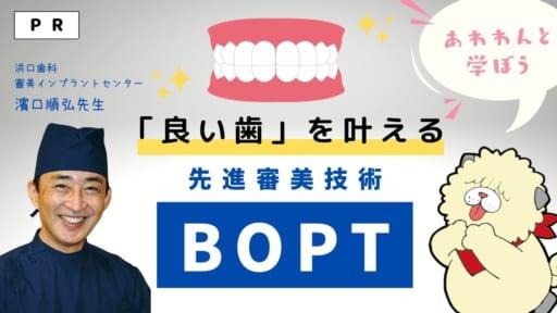 歯並びが悪いと健康を損ねる!?「良い歯」を実現するなら先進審美技術[BOPT]で!