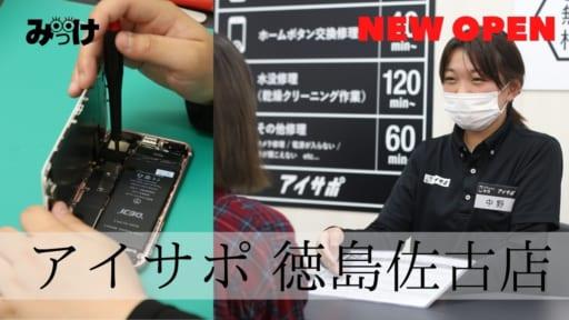 【2021.3月OPEN】アイサポ徳島佐古店(徳島市)高クオリティの修理を原則即日! [iPhone]ユーザーの心強いパートナー