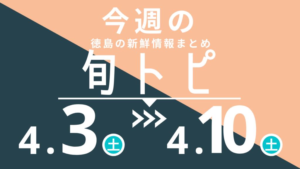 《まとめ》徳島の街ネタトピックスを厳選取って出し![旬トピ]4月3日~4月10日版