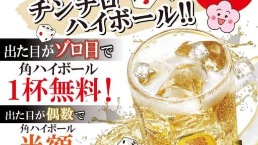 徳島駅バル 3rd Anniversary 徳島駅バル×SUNTORY 第一弾 チンチロ祭り