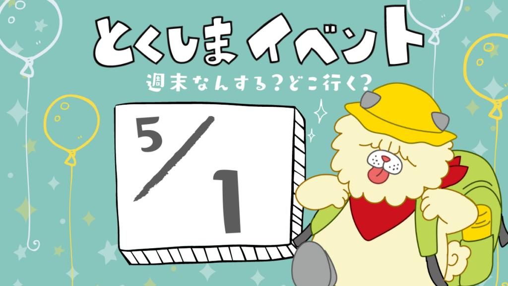 徳島イベント情報まとめ5/1~5/9直近のイベントを日刊あわわからお届け!