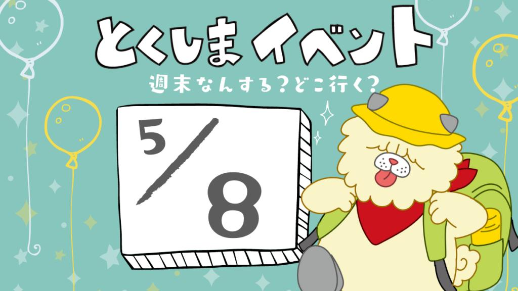 徳島イベント情報まとめ5/8~5/16直近のイベントを日刊あわわからお届け!