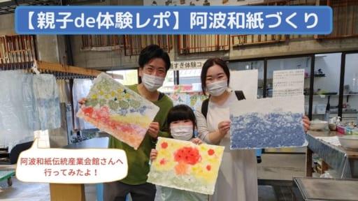 """【体験レポ】小学生親子で""""阿波和紙""""づくりに挑戦"""