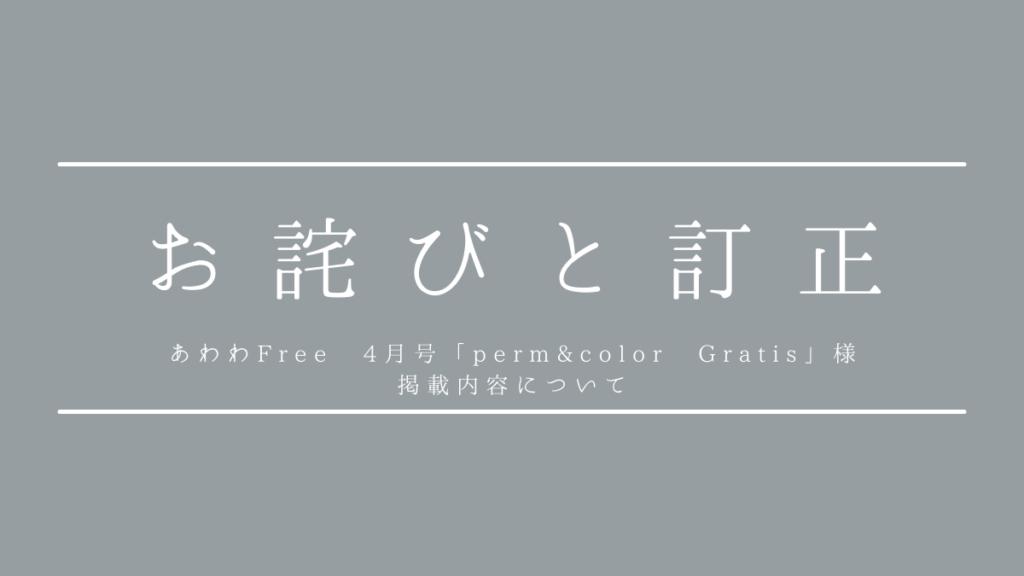 【お詫びと訂正】あわわfree4月号P42『perm&color Gratis(グラティス)』様の記事について