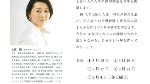 大高翔の俳句教室(全5回講座)[要予約][4/29~5/5休館]