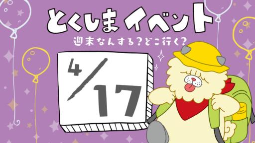 徳島イベント情報まとめ4/17~4/25直近のイベントを日刊あわわからお届け!