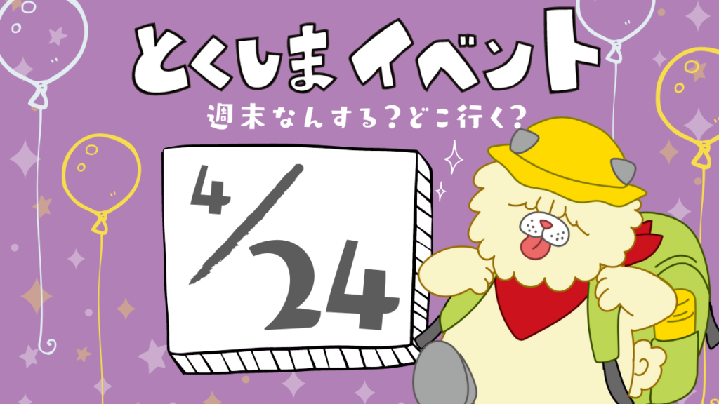 徳島イベント情報まとめ4/24~5/5直近のイベントを日刊あわわからお届け!