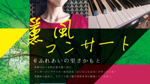 薫風コンサート