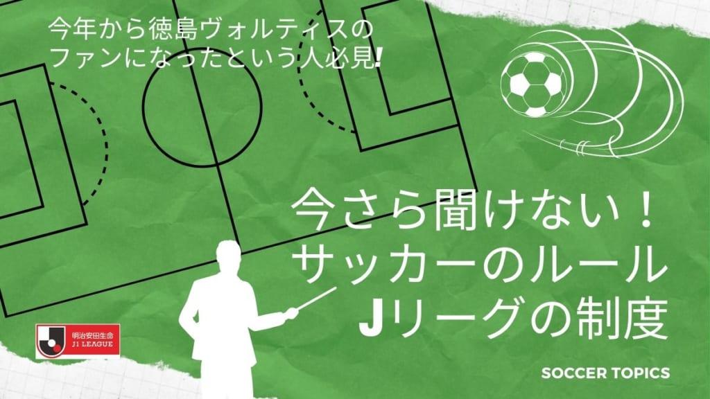 《スポーツ・徳島ヴォルティス》今さら聞けない! サッカーのルール&Jリーグの制度