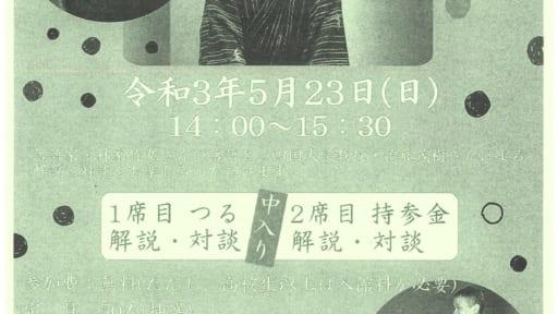 博物館寄席春席「落語で楽しむ江戸時代」[5/11予約締切]