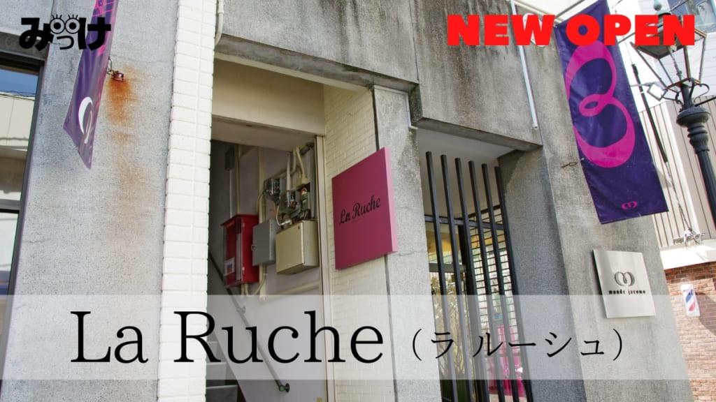 【2021.3月OPEN】La Ruche(ラ・ルーシュ/徳島市東船場町)注目の新スポットが誕生! 個性豊かな6店舗を一挙ご紹介