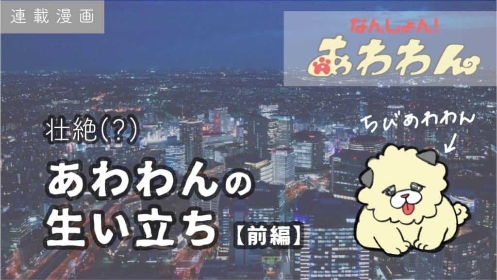 【連載漫画】【なんしょん!あわわん 】-012-