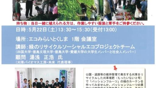 緑のカーテン講習会[要予約]
