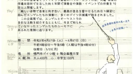 エンゲルとオーケストラ ー丸亀・板東での足あとー[4/29~5/5休館]