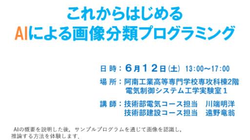 阿南高専公開講座「これからはじめるAIによる画像分類プログラミング」[5/21予約締切]