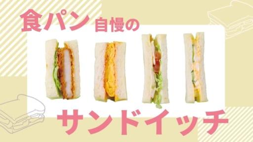 【まとめ】食パン自慢のサンドイッチ☆大集合!!