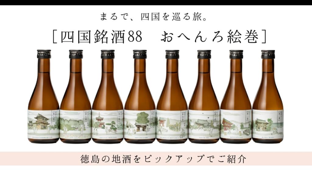 まるで四国を巡る旅。[四国銘酒88 おへんろ絵巻]徳島の地酒をピックアップでご紹介!