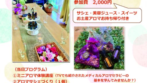 オーガニックアロマサシェ作り♡クラフトcafe[要予約]
