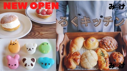 【2021.2月OPEN】お菓子とパンの教室 ろくキッチン(藍住町) SNSで話題沸騰! 人気料理講師のこだわり満載のショップがオープン