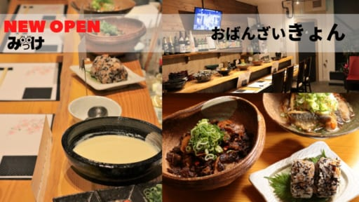 【2021.1月OPEN】おばんざい きょん(徳島市秋田町)女将のまごころこめた料理と会話で、自然と酒が進む!