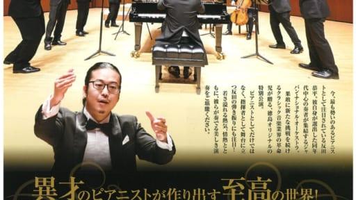 反田恭平プロデュース ジャパン・ナショナル・オーケストラ特別公演